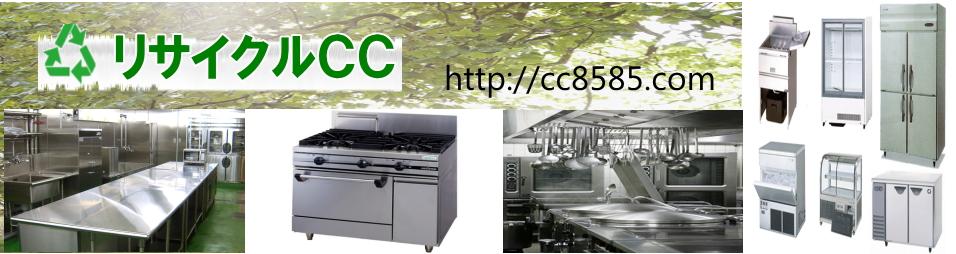 Welcom リサイクルCC